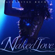 はちみつロケット「Naked Love」配信ジャケット