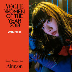 「VOGUE JAPAN WOMEN OF THE YEAR 2018」受賞者のあいみょん。