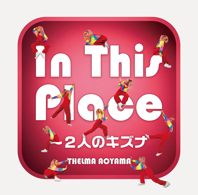 青山テルマ「In This Place~2人のキズナ」初回限定盤盤ジャケット