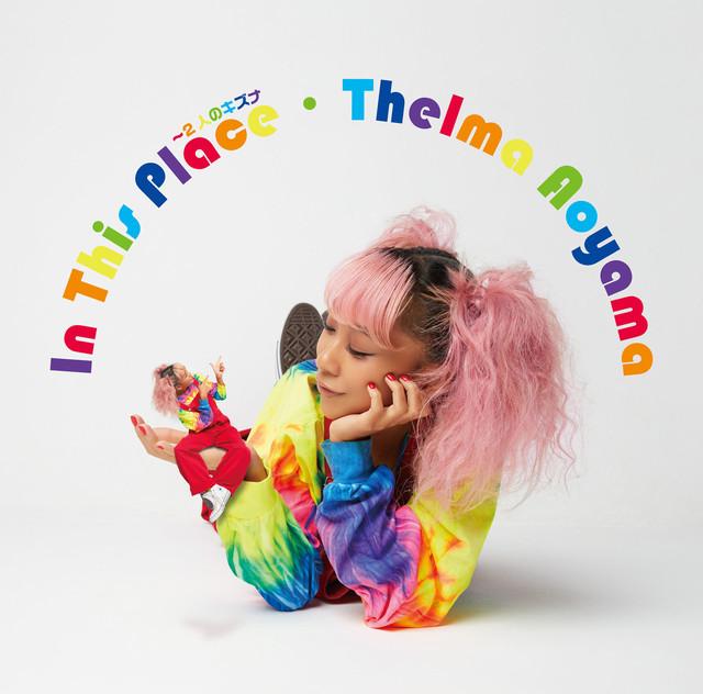 青山テルマ「In This Place~2人のキズナ」通常盤ジャケット