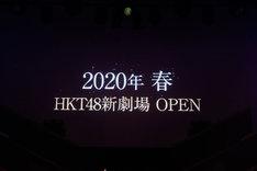 HKT48新劇場オープンを伝えるスクリーン。(c)AKS