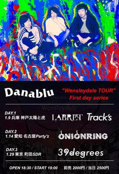 """「Danablu """"Wensleydale TOUR"""" First day series」告知ビジュアル"""