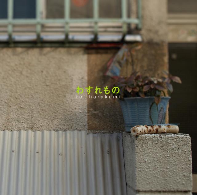 rei harakami「わすれもの」ジャケット