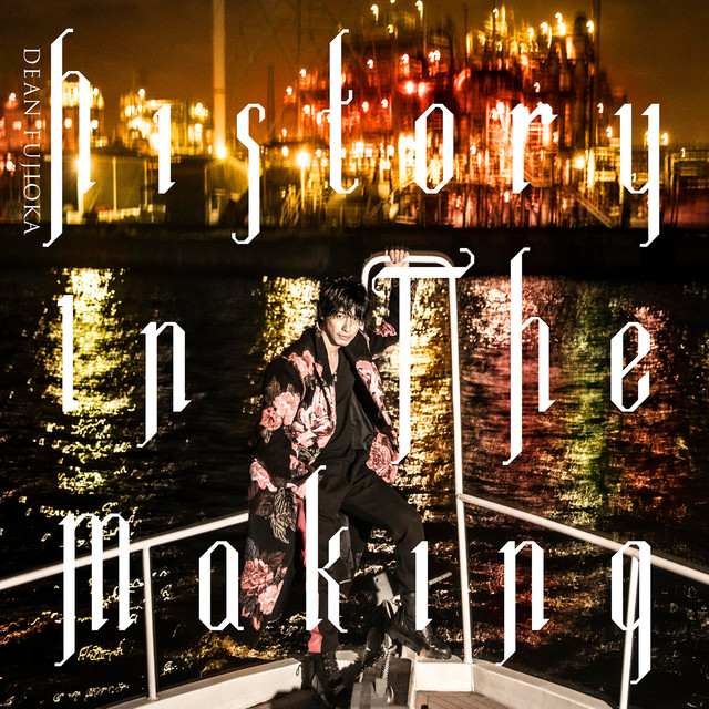 DEAN FUJIOKA「History In The Making」初回限定盤Aジャケット