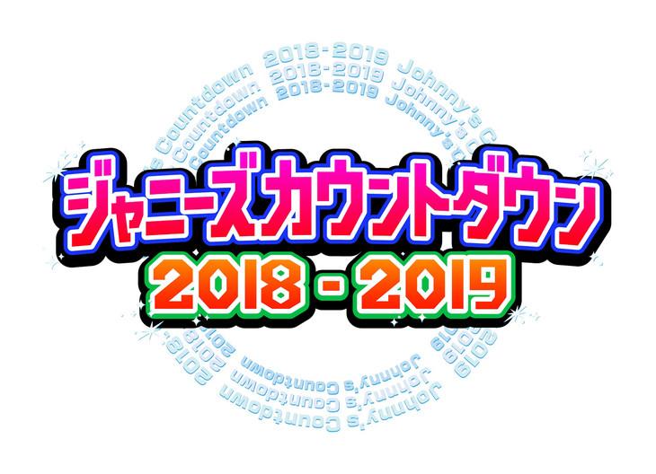「ジャニーズカウントダウン2018-2019 平成ラストの夢物語!ジャニーズ年越し生放送」ロゴ