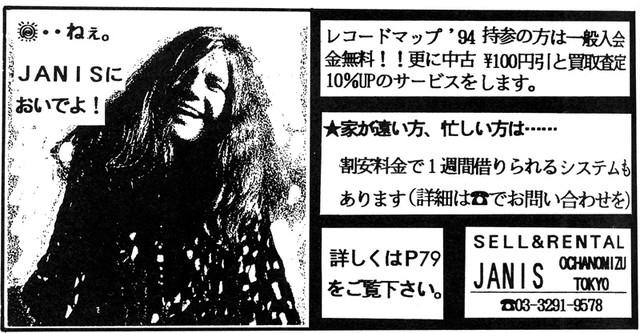 「レコードマップ '94」に掲載されたジャニスの広告。