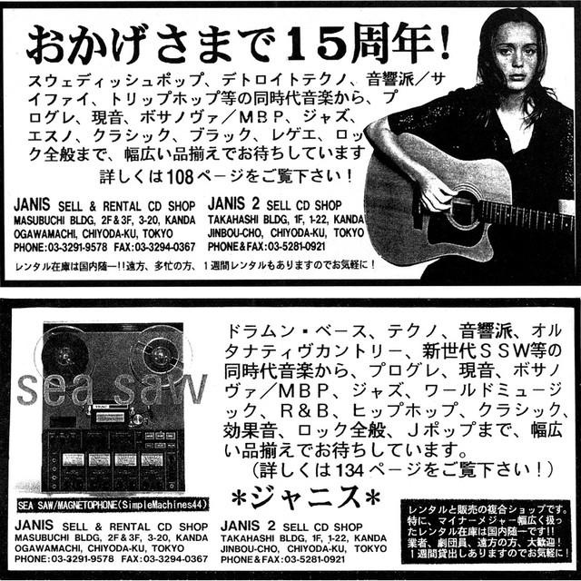 上が「レコードマップ '97」、下が「レコードマップ '98」に掲載されたジャニスの広告。
