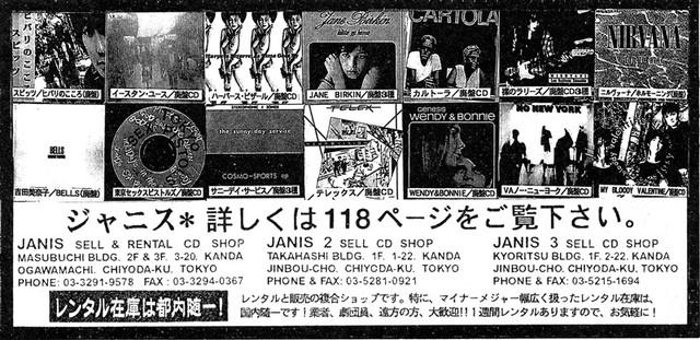 「レコードマップ '99」に掲載されたジャニスの広告。
