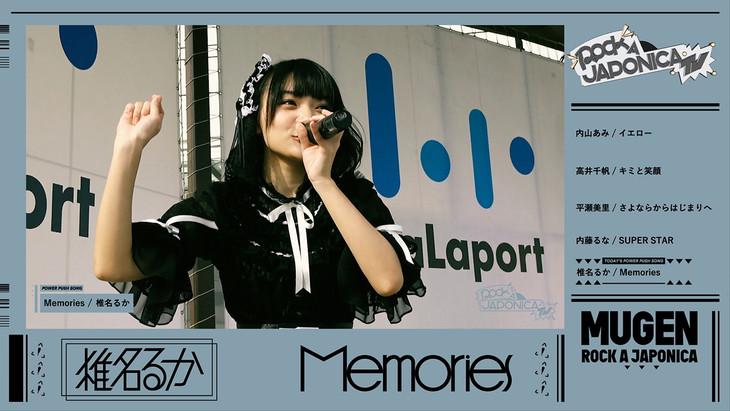 椎名るか「Memories」ティザー映像のワンシーン。