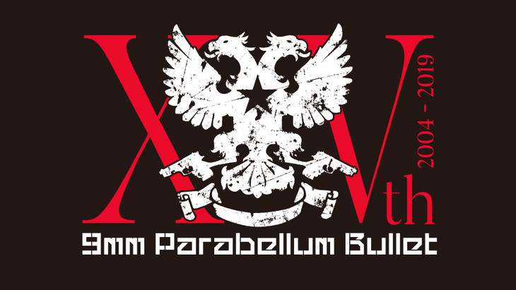 9mm Parabellum Bulletの結成15周年ロゴ。
