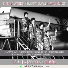 LINE LIVE「THE BAWDIES『HAPPY RAYS』発売記念SP」告知ビジュアル
