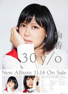 「『30 y/o』のおすすめ楽曲を教えてキャンペーン」プレゼントポスターイメージ