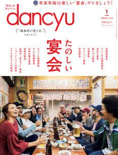 「dancyu」2019年1月号表紙