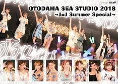 Juice=Juice「OTODAMA SEA STUDIO 2018 ~J=J Summer Special~」ジャケット