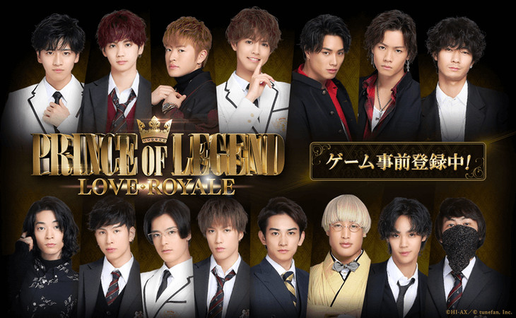 「PRINCE OF LEGEND LOVE ROYALE」キービジュアル