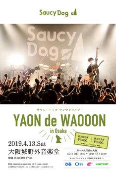 Saucy Dog「YAON de WAOOON in Osaka」フライヤー