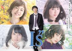 """「I""""s」キービジュアル"""