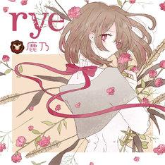 鹿乃「rye」初回限定盤ジャケット