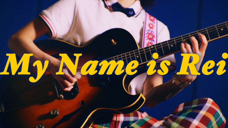 「My Name is Rei」MVのワンシーン。
