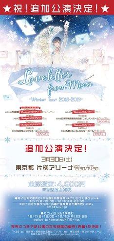 天月-あまつき-「Loveletter from Moon~Winter Tour 2018-2019~」フライヤー