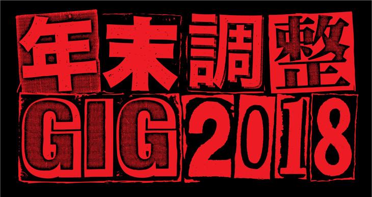 「年末調整GIG 2018」ロゴ