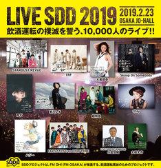 「LIVE SDD 2019」ポスタービジュアル