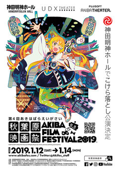 「第4回 秋葉原映画祭 2019」ポスター画像 (c)2016-2019 Akiba Film Festival All Rights Reserved. (c)miru.shimane 2019 by aki.minamino
