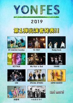 「YON FES 2019」第1弾出演アーティスト告知ビジュアル