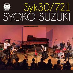 鈴木祥子「Syk30/721」ジャケット