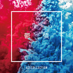 ACE COLLECTION「鬱憤」ジャケット