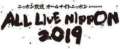「ニッポン放送オールナイトニッポン presents ALL LIVE NIPPON 2019」ロゴ