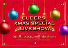 CUBERS「CUBERS Xmas Special Live Show~今君に降り積もれWhite Snow~」告知ビジュアル