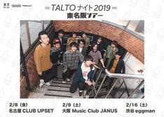 「TALTOナイト2019 東名阪ツアー」ビジュアル