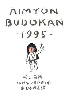 あいみょん「AIMYON BUDOKAN -1995-」告知ビジュアル