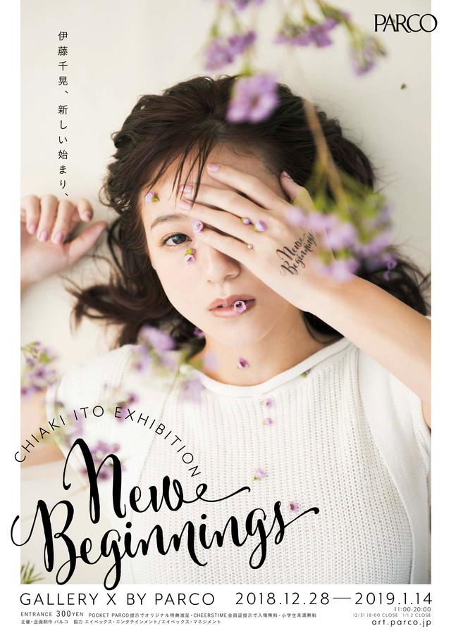 "「CHIAKI ITO EXHIBITION ""New Beginnings""」メインビジュアル"