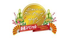 「クローズアップ!サザン 新春スペシャル」ロゴ