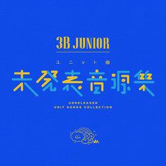 3B junior「3B junior ユニット曲未発表音源集」配信ジャケット