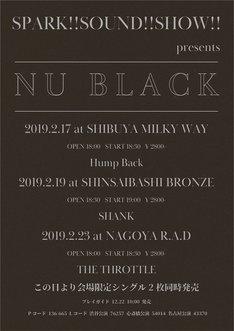 「SPARK!!SOUND!!SHOW!! presents NU BLACK」フライヤー