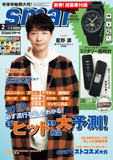 「smart」2月号の表紙。