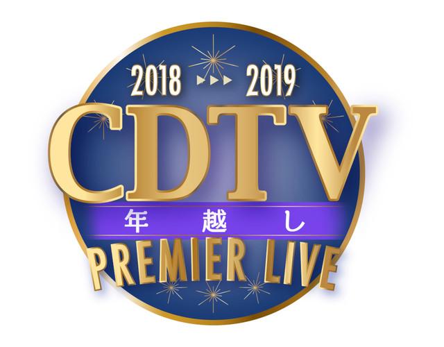 「CDTVスペシャル!年越しプレミアライブ2018→2019」ロゴ (c)TBS