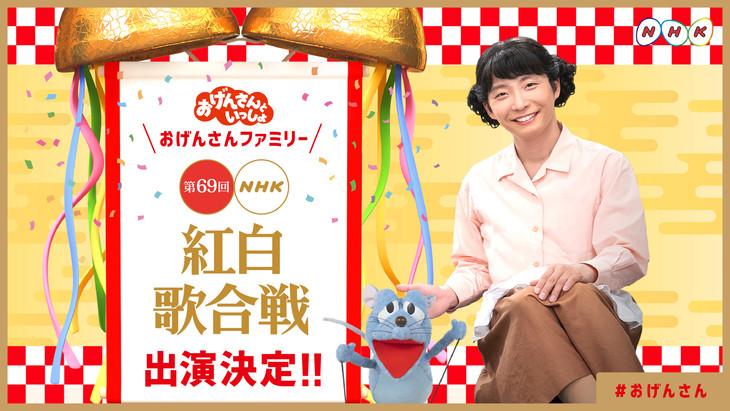 「第69回NHK紅白歌合戦」企画コーナー「おげんさん×紅白」ビジュアル