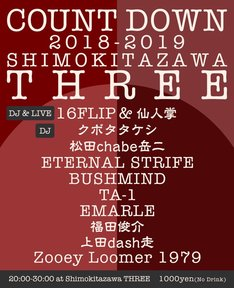 「COUNT DOWN 2018-2019 at Shimokitazawa THREE」フライヤー