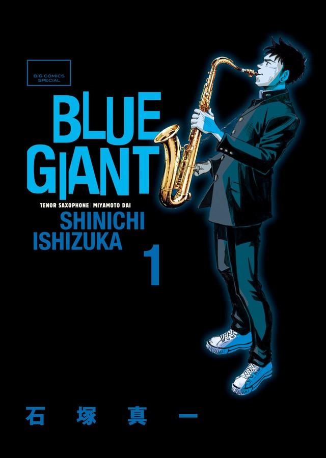 「BLUE GIANT」1巻表紙