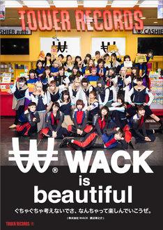 「WACK SHOP - RE-iGNiTiON -」キービジュアル