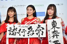 左から宮崎由加(Juice=Juice)、和田彩花(アンジュルム)、譜久村聖(モーニング娘。'19)。