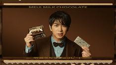 明治「ミルクチョコレート」新テレビCMのワンシーン。