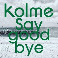kolme「Say good bye」配信ジャケット