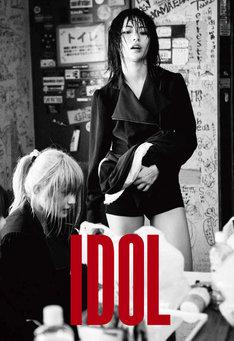 写真集「IDOL」表紙