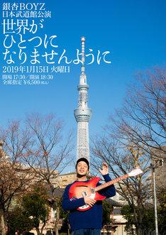 銀杏BOYZ日本武道館公演「世界がひとつになりませんように」ビジュアル