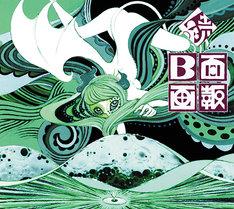 Plastic Tree「続 B面画報」初回限定盤ジャケット
